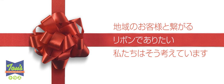 slide-ribbon